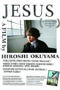 affiche film jésus de hiroshi okuyma